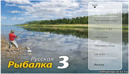 русская рыбалка офлайн