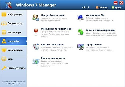 скачать программу Speedfly бесплатно для Windows 7 официальный сайт - фото 8