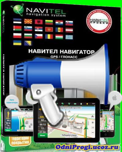 Голос жириновского для навигатора
