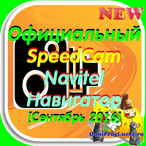 Официальный speedcam navitel навигатор [сентябрь 2016] [. Txt.