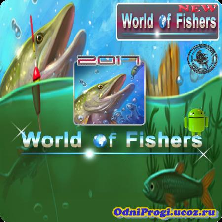 world of fishers мир рыбаков форум