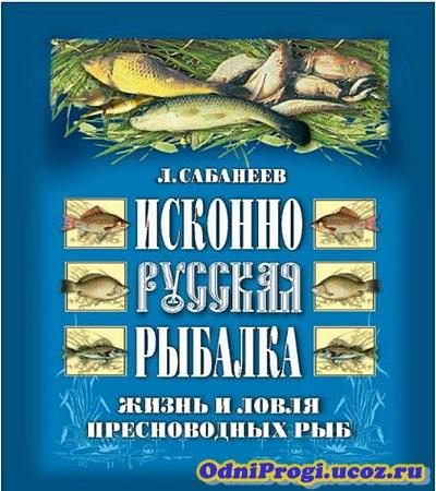 жизнь и ловля пресноводных рыб леонида павловича сабанеева