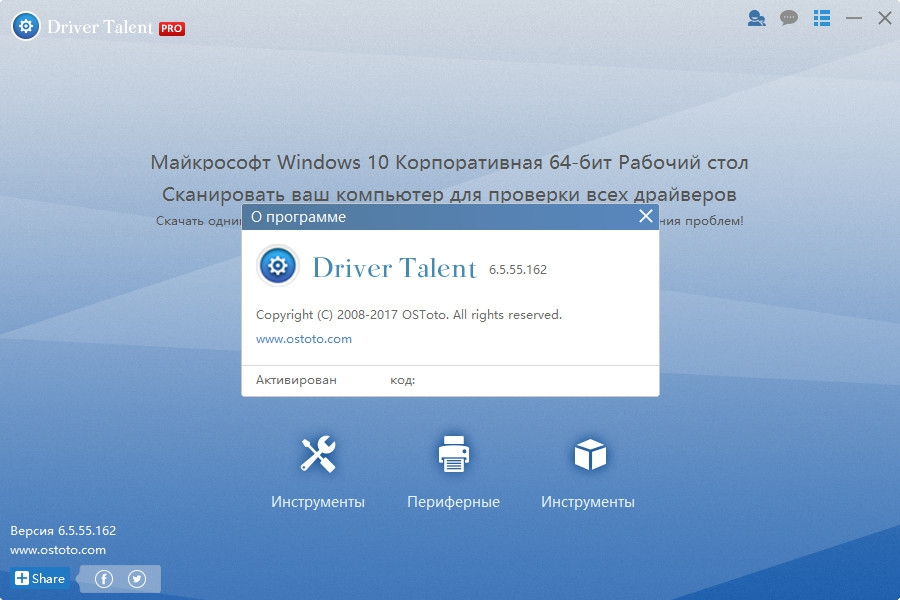 driver talent pro portable 6.5.56.164 foxxapp