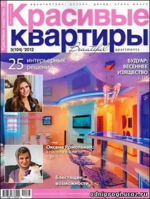 Бесплатно журнал красивые квартиры