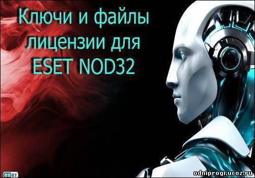 Самые свежие ключи для ESET Nod32 Antivirus, ESET Smart Security 3.xx
